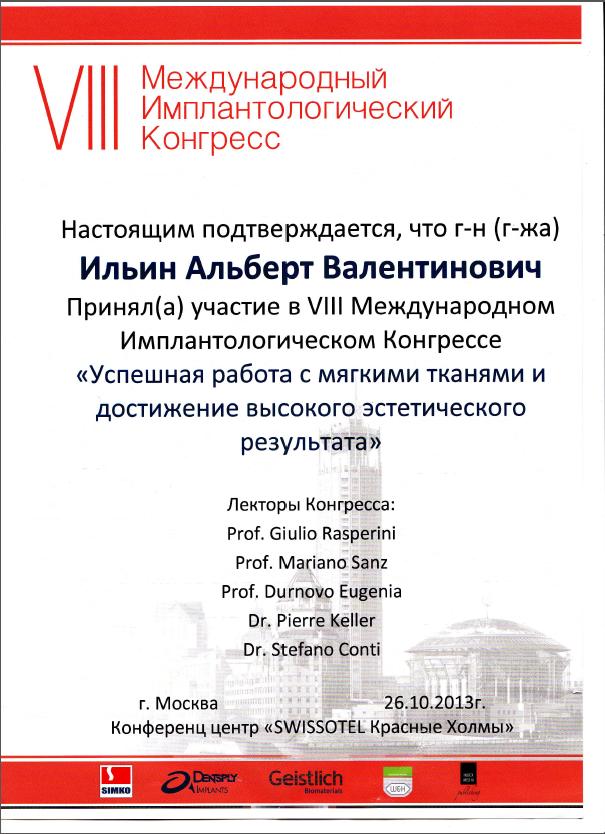 Сертификат-2